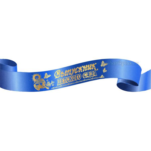 Лента шелковая Выпускник детского сада, Синяя